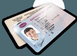 Водительское удостоверение и стаж 3 года