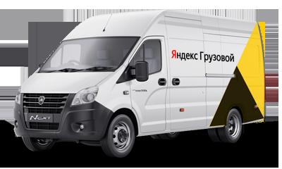 Газель Яндекс Такси Грузовой