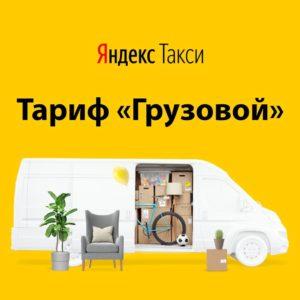 Тариф Грузовой Яндекс Такси