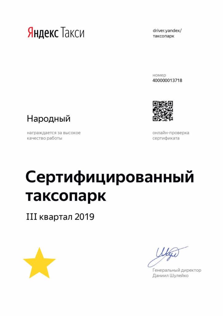 Сертифицированный таксопарк Яндекс Такси