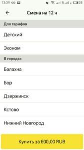 Смена Яндекс.Такси 12 часов