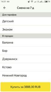 Смена Яндекс.Такси 7 дней