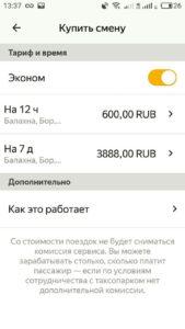 Смена в Яндекс.Такси тариф Эконом
