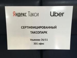 Офис Яндекс Такси и Uber