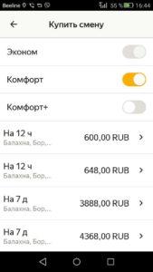 Смена Яндекс Такси Комфорт