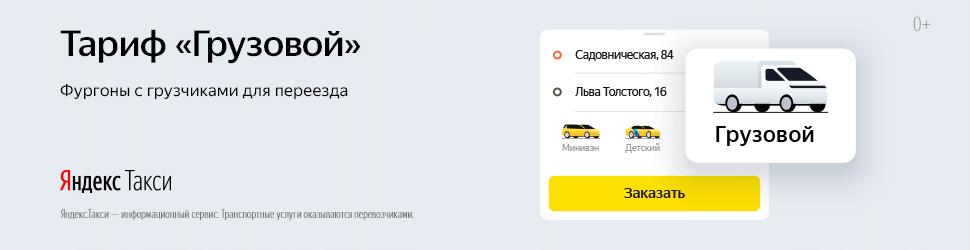 Тариф Грузовой в приложении Яндекс.Такси