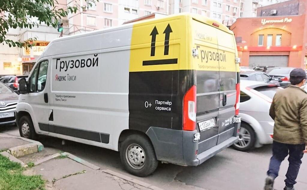 Фургон грузовой Яндекс.Такси