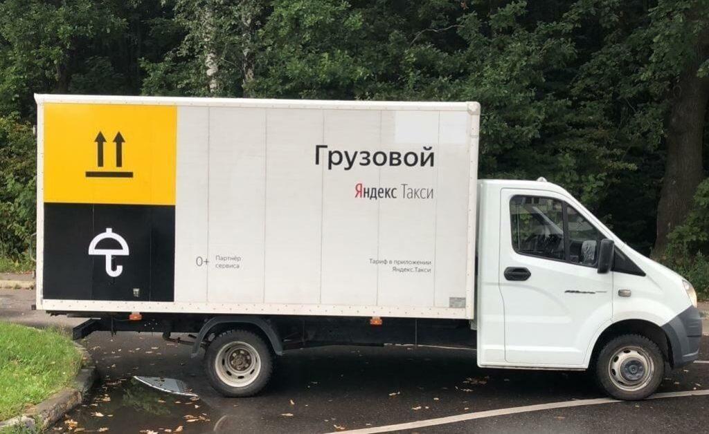 Газель Next Грузовой Яндекс.Такси