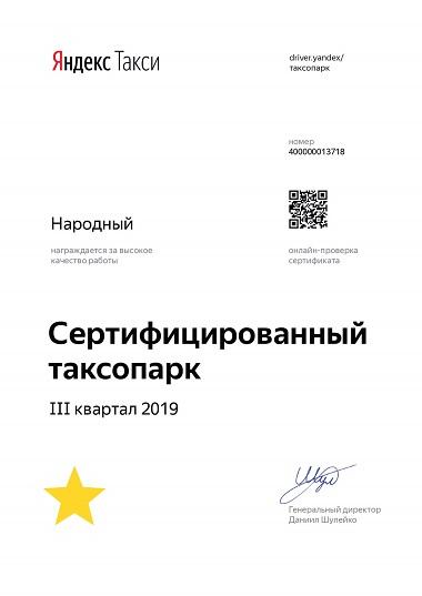 Сертифицированный таксопарк Яндекс.Такси