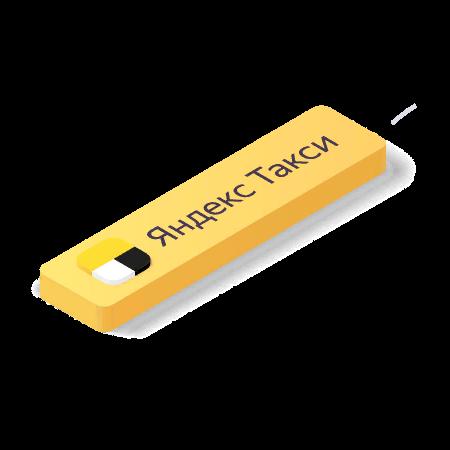 Кнопка Яндекс.Такси