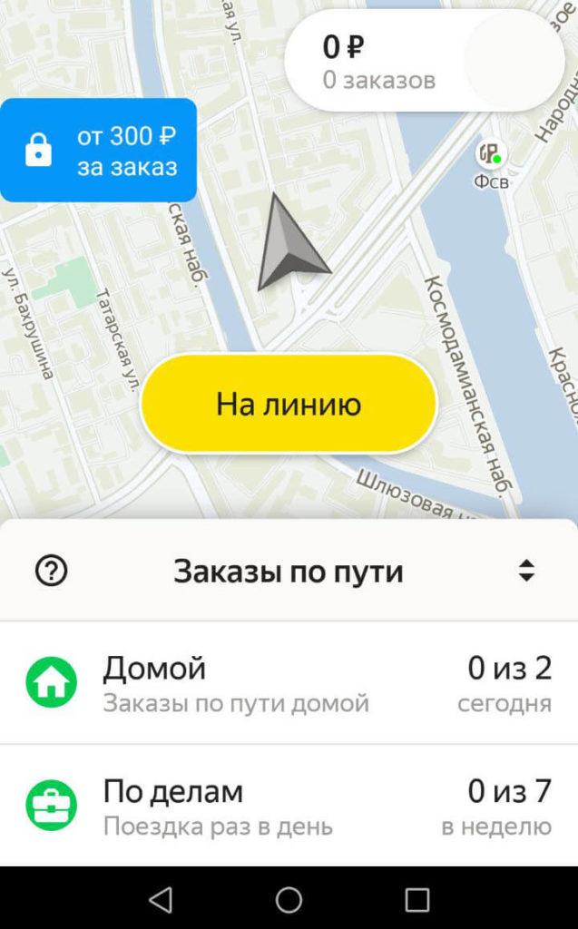 Заказы по пути в Яндекс.Такси