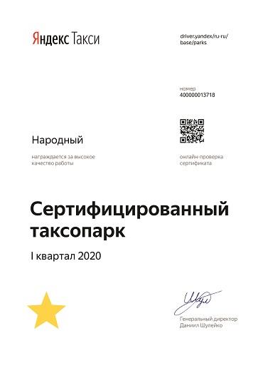 Сертифицированный таксопарк Яндекс.Такси 1 квартал 2020 год