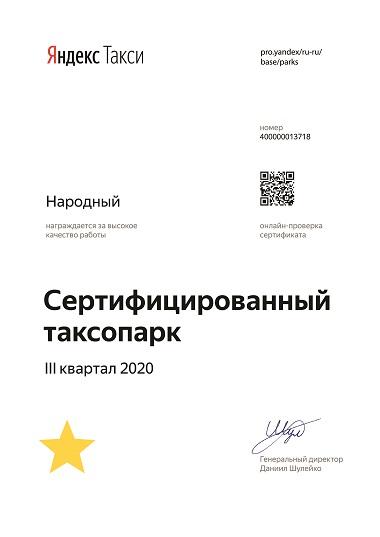 Народный сертифицированный таксопарк 3 квартал 2020 год