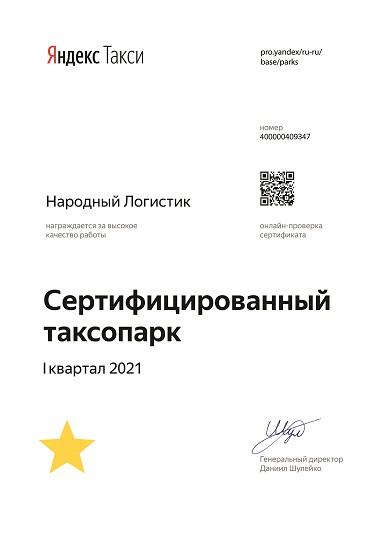 Народный Логистик сертифицированный таксопарк 1 квартал 2021 год