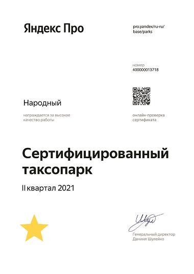 Народный сертифицированный таксопарк 2 квартал 2021 год