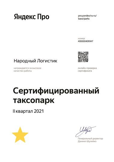 Народный Логистик сертифицированный партнер 2 квартал 2021 год
